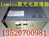 Lumina美容激光電源維修CCPF-1700-1.5P北京Lumina激光電源維修