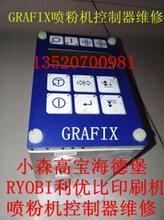GRAFIX喷粉机控制器维修北京天津浙江GRAFIX喷粉机控制器维修