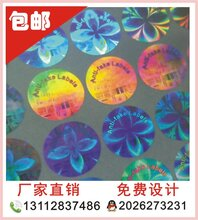 镭射激光标PVC材料定制防伪商标二维码不干胶贴纸