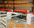 四川资阳护栏网焊接机保养方法