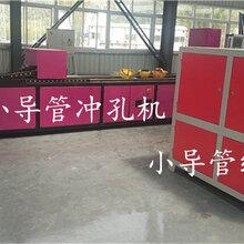 辽宁省抚顺市隧道小导管注浆冲孔机图片