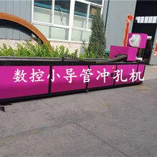河北省邯郸市小导管注浆小导管冲孔图片
