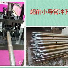 安徽省滁州市超前小导管尖头机图片