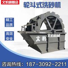 大型水輪洗砂機生產線輪斗式洗沙機設備小型高效礦用輪式洗砂機圖片