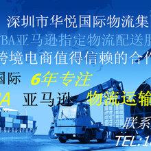 深圳FBA亚马逊头程双清运输服务专业FBA货代