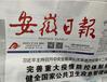 安徽日报工商广告