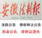 安徽法制报公告广告发布