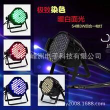 54颗四合一LED染色帕灯/全彩婚庆帕灯/LE面光灯/LED多功能PAR灯图片
