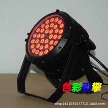 54颗三合一LED染色灯全彩LED帕灯IP54防水灯舞台灯