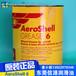 壳牌6#AeroShellGrease6壳牌6号航空润滑脂