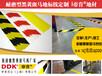 仓库黑黄色地面划线胶带怎么贴厂房贴地面PVC警示线标识胶带