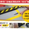 厂房交通标识地面划线材料生产车间贴地面的定置线警示胶带