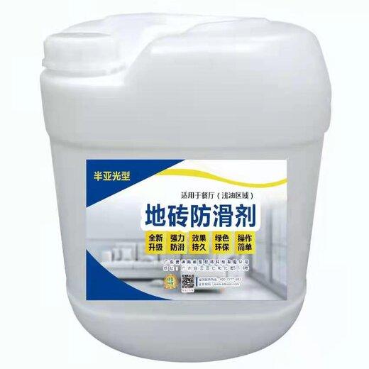 瓷磚地面防滑劑怎么處理