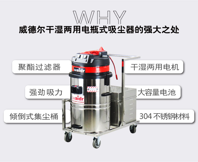 威德尔电瓶吸尘器WD-60小型工厂车间用吸尘器吸粉尘颗粒纸屑用
