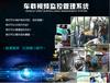 客車視頻監控批發,客車視頻監控價格,客車視頻監控促銷