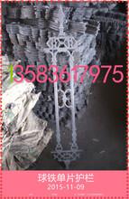 江苏铸铁护栏浙江马钢球墨护栏南京球铁护栏连云铁栅栏图片