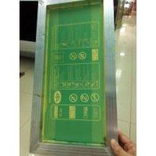 南京丝印器材