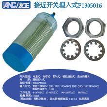 友正ANC品牌M30型埋入式接近传感器PI304516感应距离16mm图片