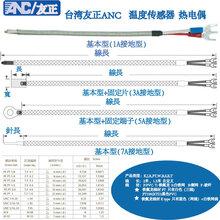 台湾友正ANC品牌固定端子固定片常用型热电偶TCK1A图片