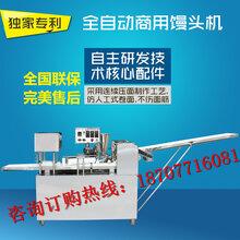 广西刀切馒头机多少钱,贵港自动馒头机厂家