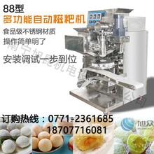 广西自动糍粑机,贵港小型糍粑机,糯米糍粑机