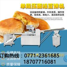 广西绿豆酥饼机生产厂家,贵阳酥饼机价格实惠