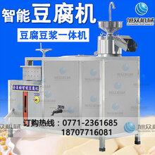 钦州小型豆腐机,全自动豆腐机价格,广西豆腐机厂家推荐