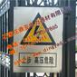 沧州厂家供应电力安全标志牌200300铝反光标志牌价格