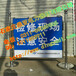 佳木斯电厂专用检修围栏生产厂家--不锈钢安全检修围挡-隔离围栏报价