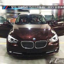 锋程车改-宝马(BMW)5系GT原厂升级全景环视系统