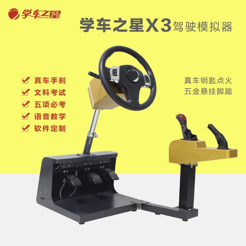赣州2017最有潜力的汽车驾驶模拟器驾吧投资项目