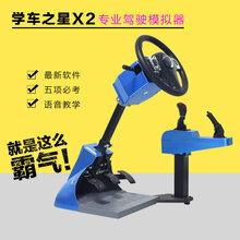 平顶山汽车驾驶模拟训练器生产厂家图片
