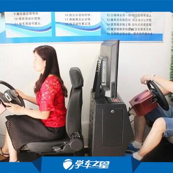赚钱好项目模拟驾驶器科技学车