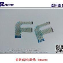 厂价直销银碳油连接排线(软硬板连接)图片