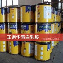 现货供应正宗华表牌白乳胶BJ-235型木工贴皮胶图片