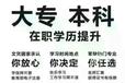 大专本科学历提升华文教育值得信赖