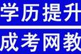 华文教育大专本科轻松获取学信网可查
