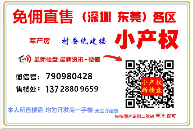 深圳沙井新苑铭城