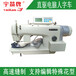 YUJIAN包绣缝纫机,服装特种绣花机,工业特种缝纫机厂家直销