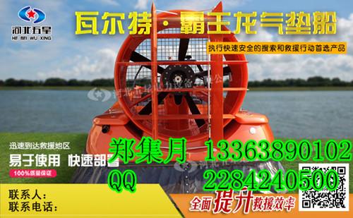 小型气垫船