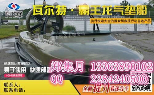 防汛抢险气垫船