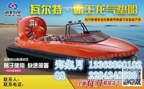 观光景区气垫船