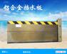 鋁合金擋水板,材質堅硬不生銹,有效阻水