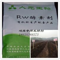 鸡粪发酵剂,牛粪专用发酵剂,有机肥生产菌剂,有机肥发酵设备图片
