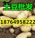 今日土豆报价山东土豆产地山东土豆批发基地