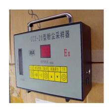 CCZ-20A粉塵采樣器圖片
