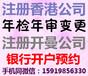 香港离岸公司注册资本体现在哪里