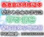 注冊香港公司主要針對哪些行業