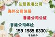 香港公司注册及海外公司注册及咨询