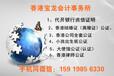 提供香港公司和海外公司注册及年审